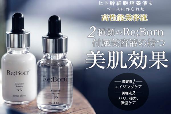 リボーンプラスの高性能美容液