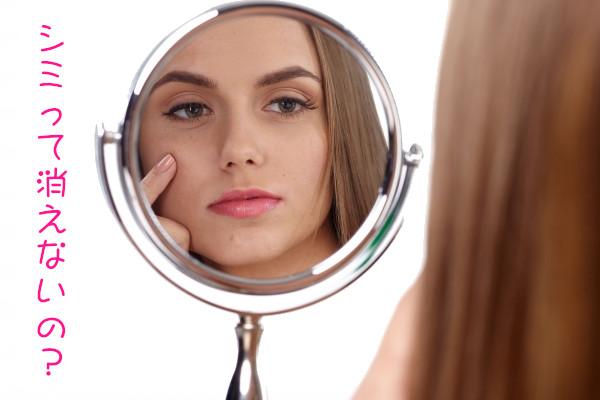 できてしまったシミを消す化粧品ってあるの?効果を実感できないのはなぜ?