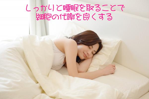 寝ることでシミ予防する5つのこと