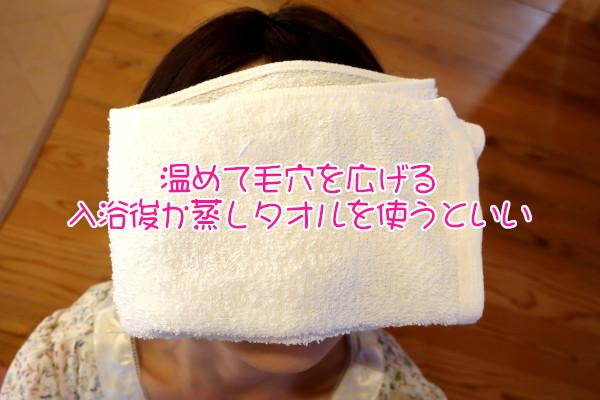 ケノン眉毛脱毛器を使う前に温めて毛穴を広げる