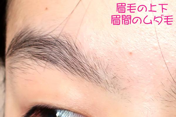ケノン眉毛脱毛器は眉毛・眉間に使える