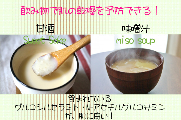 甘酒・味噌汁で肌の乾燥を予防する