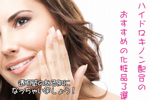 ハイドロキノン配合のおすすめ化粧品・クリーム