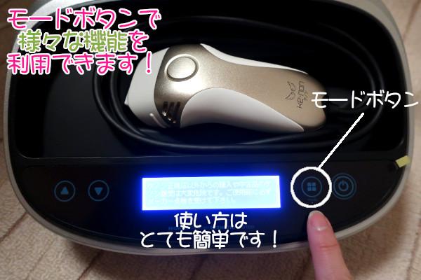 ケノンのモードボタンの使い方!連続ショット・自動モード・音量設定