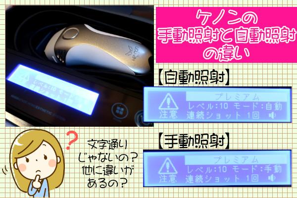 実際に使い比べてみた!ケノンの手動照射と自動照射の違い