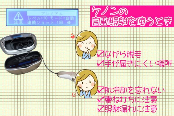 ケノンの自動照射を使うメリットとデメリット