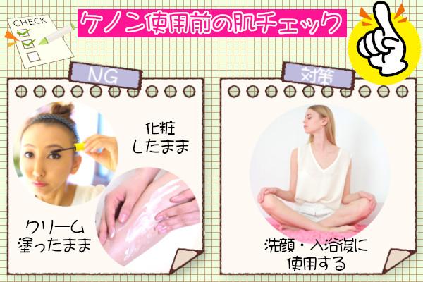 ケノン使用前は洗顔・入浴してから照射する理由