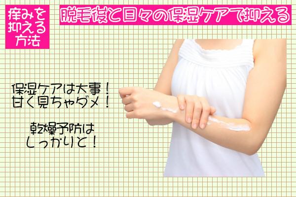 脱毛後の痒みを抑える方法!保湿ケア