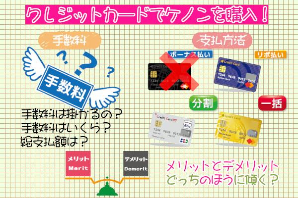 クレジットカード決済でケノンを購入!一括と分割時の総支払額を計算