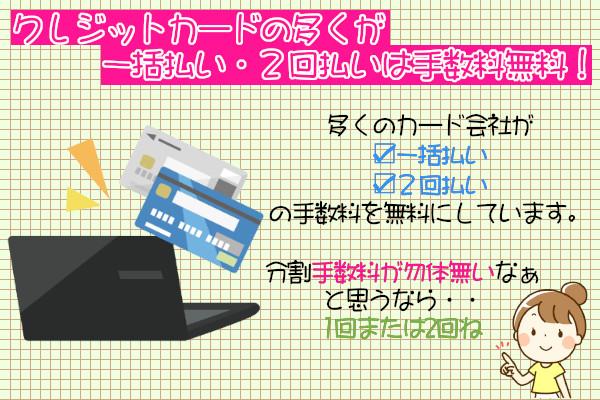 ケノンで使えるクレジットカードには一括払い・2回払いは手数料無料になるところが多い