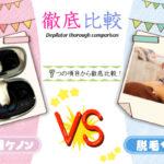 ケノンとサロンを比較!脱毛効果や痛み・価格の違いからどっちを選ぶ